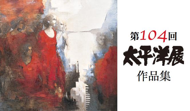 第104回 太平洋展作品集