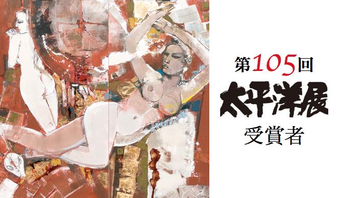 第105回 太平洋展受賞者