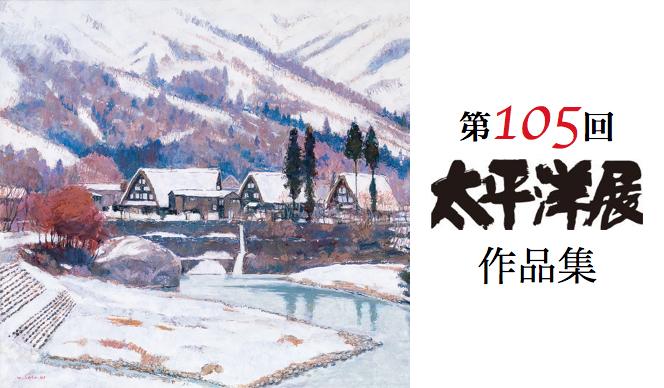 第105回 太平洋展作品集