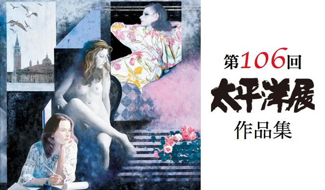 第106回 太平洋展作品集