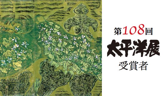 第108回 太平洋展受賞者