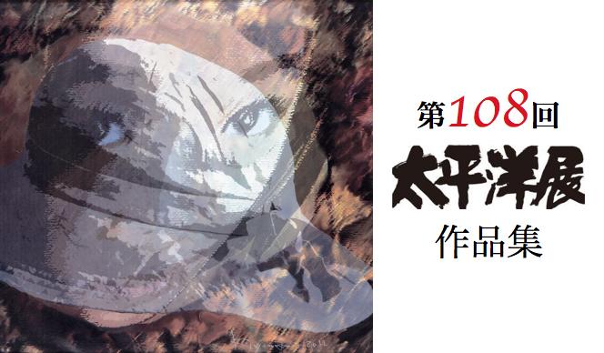第108回 太平洋展作品集