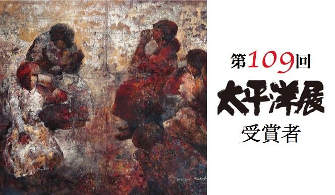 第109回 太平洋展受賞者