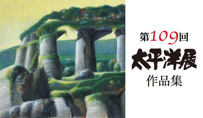 第109回 太平洋展作品集