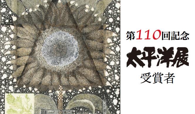 第110回記念 太平洋展受賞者