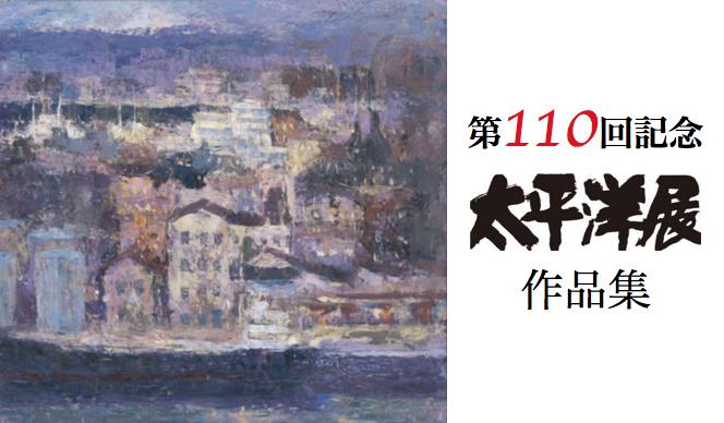 第110回記念 太平洋展作品集