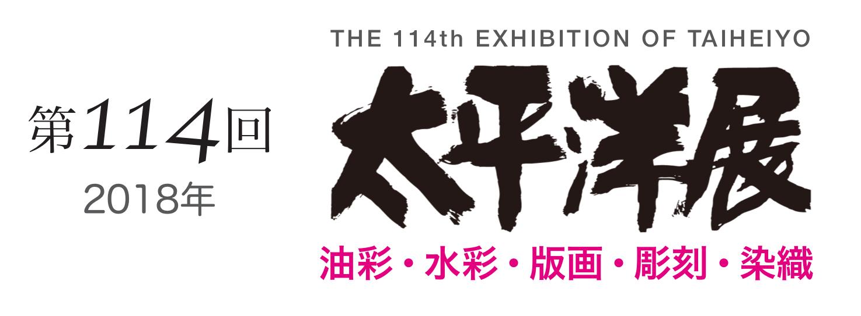 第114回 太平洋展