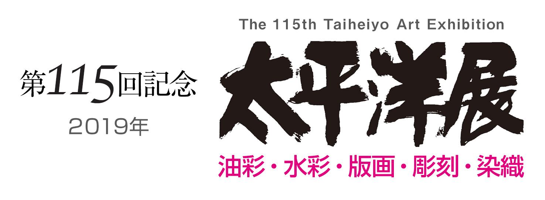 第115回記念 太平洋展