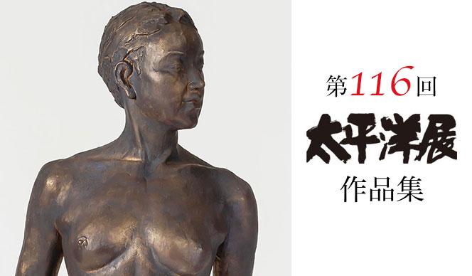 第116回記念太平洋展 作品集