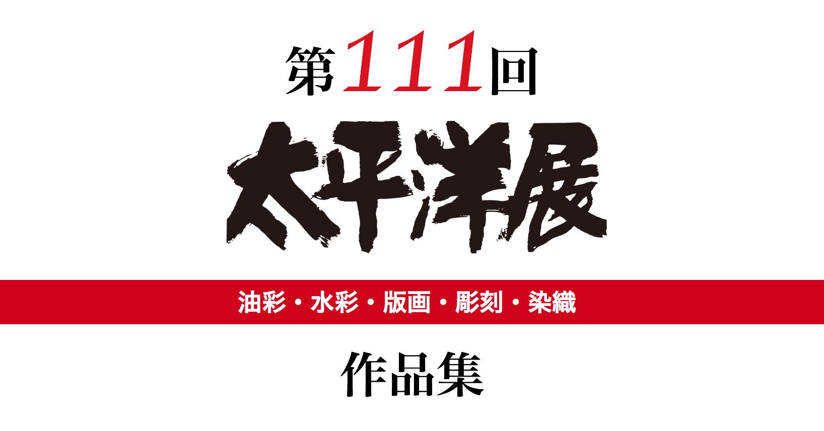 第111回太平洋展 作品集
