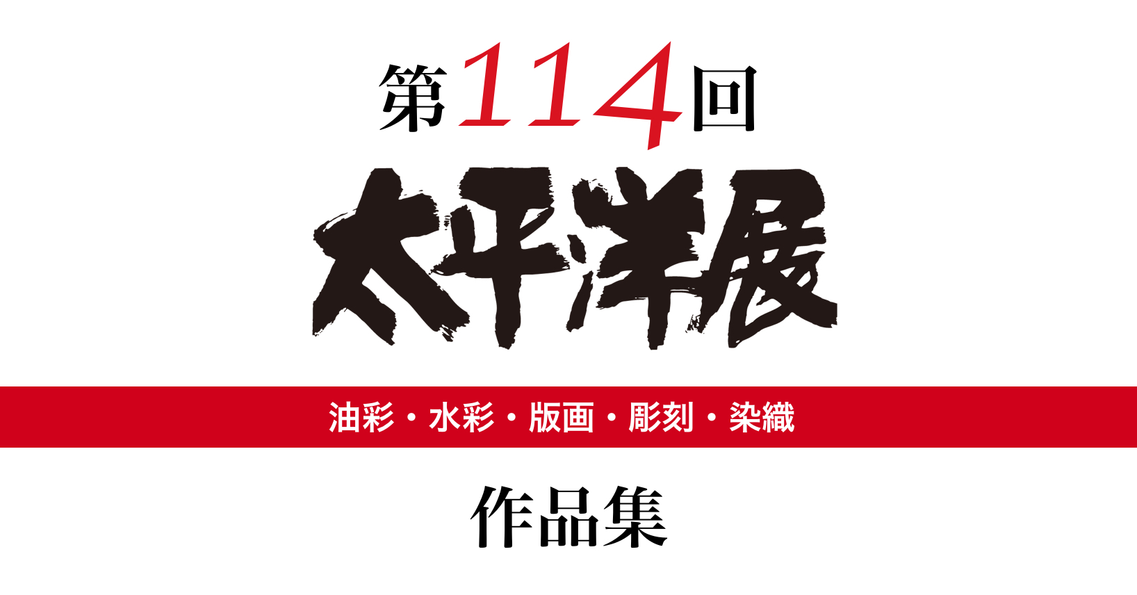 第114回太平洋展 作品集