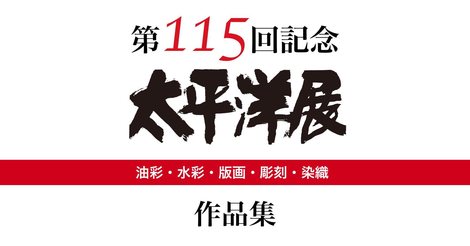 第115回太平洋展 作品集