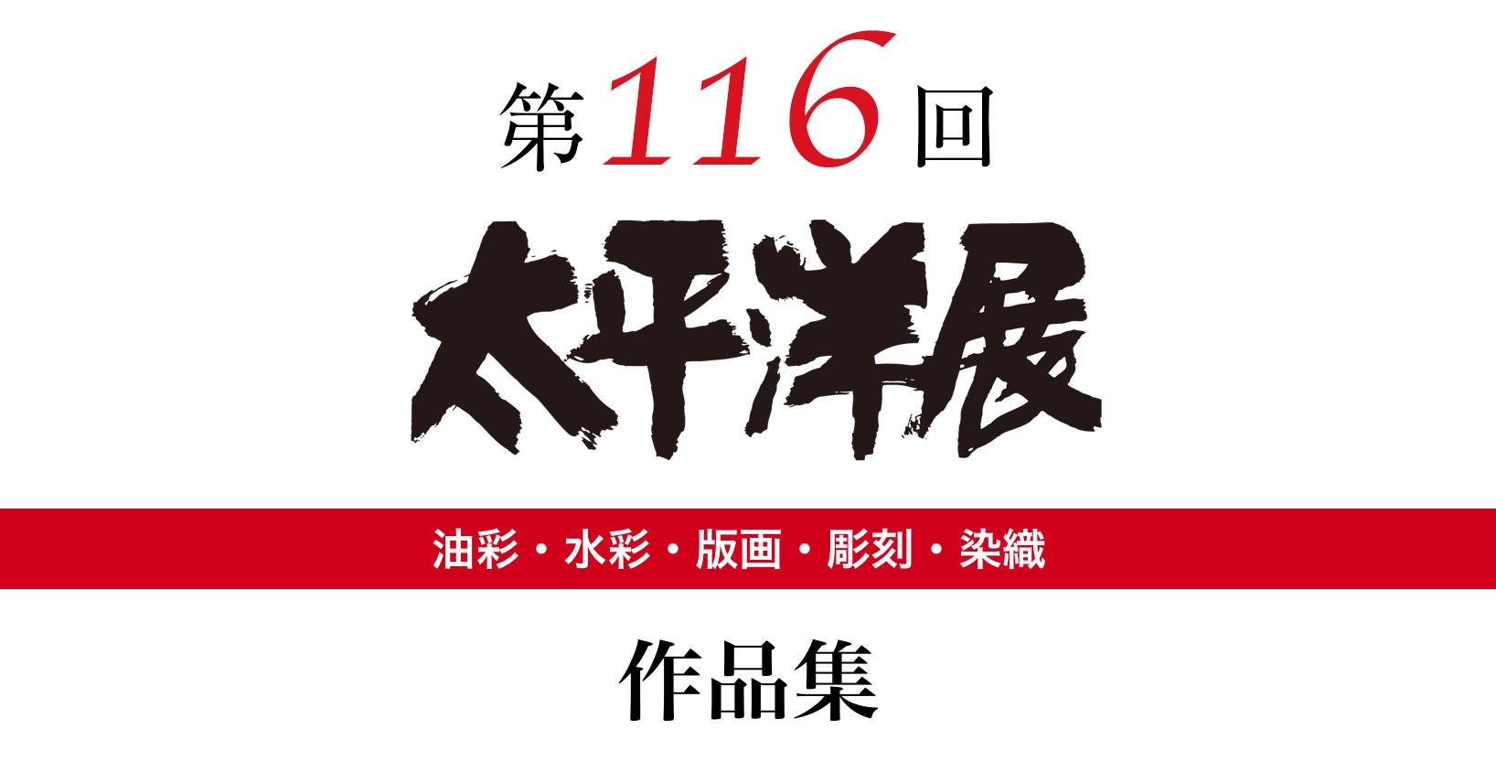 第116回太平洋展 作品集
