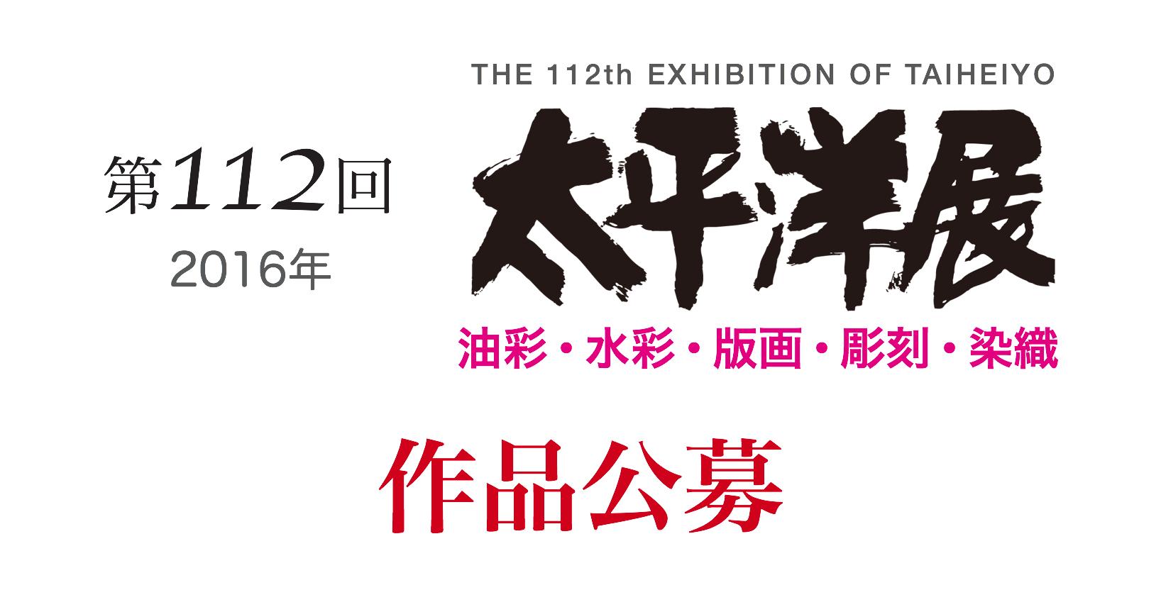 第112回太平洋展公募