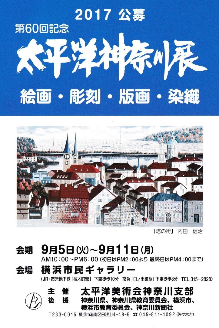太平洋神奈川展