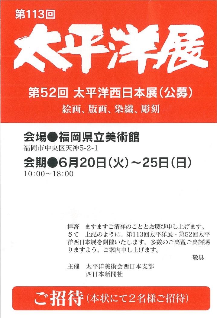 太平洋西日本展